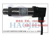 不锈钢负压力传感器,410F负压力传感器 PTJ410F