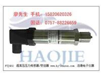 佛山高质量高压力传感器,超高压力传感器 PTJ402