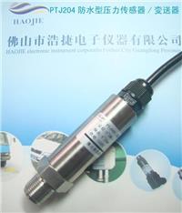 不锈钢油压力传感器,管道油压传感器 PTJ204
