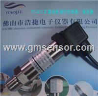 扩散硅液压微压传感器,气体微压力传感器,佛山厂家微压力传感器浩捷 PTJ410