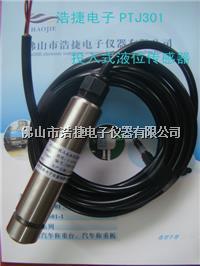 广东投入式液位传感器,海水水位传感器,河流液位传感器 PTJ301
