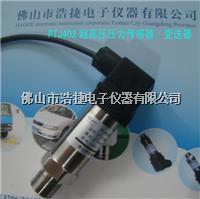 高压力传感器,液压管高压力传感器 PTJ402