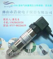 高强度液压力传感器,液体压力测控传感器 PTJ200