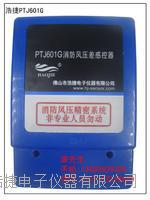 消防高层楼电梯前室风压控制器,风阀控制器 PTJ601G