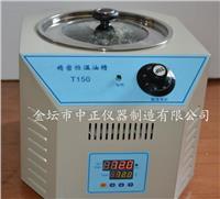 精密恒温油槽 T150