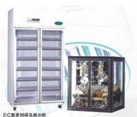 ZLC系列低温样品展示柜