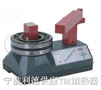 TM轴承加热器TM3.5-3.6N,TM3.5-3.6N轴承加热器,TM3.5-3.6N/TM15-12.5N感应加热器
