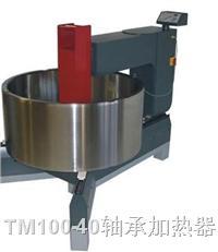 TM轴承加热器,TM100-40大型轴承加热器,TM轴承加热器TM100-40/TM100-40-S