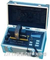 ZJY-1.0智能型轴承加热器,便携轴承加热器ZJY-1.0,ZJY轴承加热器厂家直销