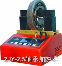 ZJY-2.5轴承加热器,ZJY轴承加热器,ZJY-2.5台式轴承加热器