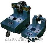 ZJ20X-2轴承加热器,轴承加热器ZJ20X-2,ZJ20系列轴承加热器 ZJ20X-2