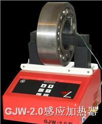 GJW-2.0感应加热器,GJW-2.0轴承加热器,GJW-2.0轴承感应加热器,GJW-2.0轴承加热器厂家直销 GJW-2.0