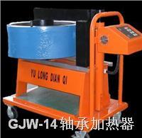 GJW-14轴承加热器,GJW-14大型轴承加热器,GJW-14移动式轴承加热器