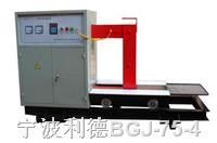 BGJ-75-4感应轴承加热器,BGJ-75-4轴承加热器,BGJ感应轴承加热器