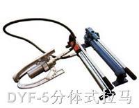DYF-5分体式液压拉马(拔轮器),5吨分体式拉马