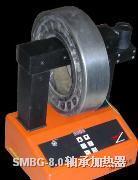 SMBG-8.0轴承智能加热器,SMBG轴承加热器,SMBG-8.0轴承感应加热器