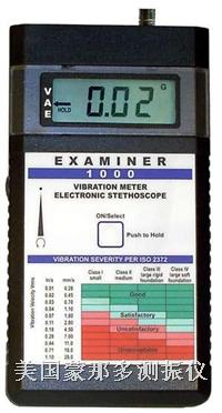 蒙那多Examiner1000测振仪, 美国蒙那多Examiner1000测振仪
