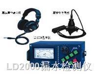 LD2000管道漏水检测仪,LD-2000漏水检测仪,2000型管道漏水检测仪
