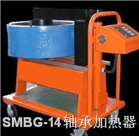 SMBG-14轴承加热器,SMBG-14智能轴承加热器,SMBG轴承加热器