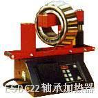 ESDC22自控轴承加热器,ESDC22微电脑轴承加热器ESDC22 ESDC22