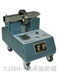 YJ30H-1轴承加热器,YJ30H-1移动式轴承加热器