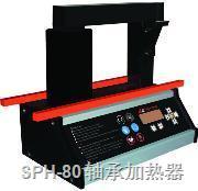 SPH-80轴承加热器,SPH-80静音轴承加热器