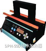 SPH-55D轴承加热器, SPH-55D智能轴承加热器