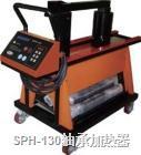 SPH-130轴承加热器,SPH-130小车型轴承加热器