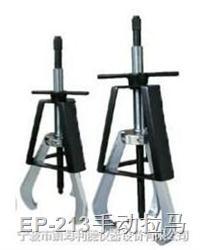 EP-213手动防滑式拔轮器,EP-213手动防滑拉马,EP-213手动拉马