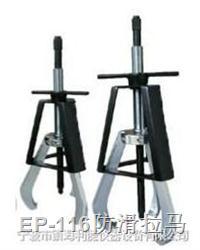 EP-116防滑式拔轮器(拉马),EP-116防滑式手动拉马,EP-116手动拉马