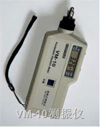 VM-10测振仪,VM-10便携式测振仪,VM-10手持式测振仪
