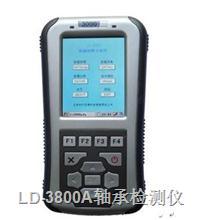 LD-3800A轴承诊断仪,LD-3800A轴承故障诊断仪(新款上市),LD-3800A轴承检测仪