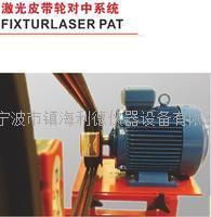 瑞典Fixturlaser皮带轮对心仪PAT配两个线激光发射器PAT皮带轮对心仪代理商