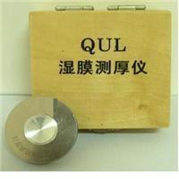 湿膜测厚仪 QUL