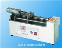 电动卧式测试台 HDT