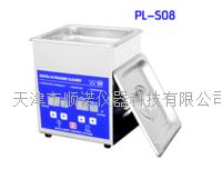 数码超声波清洗机 PL-S08