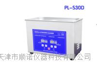 超声波清洗机 PL-S30D