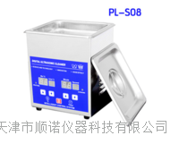 超声波清洗机 PL-S10
