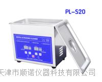 数码超声波清洗机 PL-S20