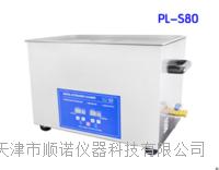 数码超声波清洗机 PL-S80
