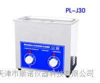 超声波清洗机 PL-J30