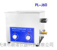 超声波清洗机 PL-J60