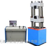 微机控制电液伺服液压式万能试验机 WAW-600B
