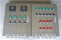 PH值自动控制/不锈钢控制箱 DURA-001-001