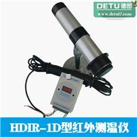 厂家直销HDIR-1D型红外测温仪 非接触温度测量仪