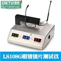常州德图供应LS108G眼镜镜片测试仪 紫外线的透过率仪