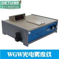 厂家直销-WGW光电雾度仪 透光率与雾度试验仪