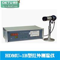 厂家直销HDMU-1B型红外测温仪 非接触式工业物体测温仪