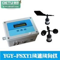 厂家直销YGY-FSXY1风速风向仪 风速仪