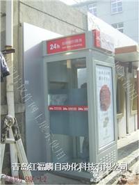 ATM防护亭   青岛红福麟